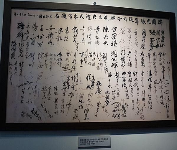 (임시정부 항주유적지기념관에 전시된 '한국광복군 총사령부 성립 전례식' 방명록 액자)