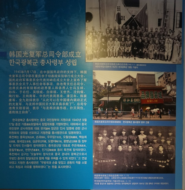 (임시정부 항주유적지기념관에 전시된 한국광복군 총사령부 관련 사진과 설명)