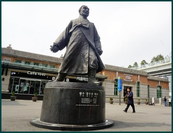 이제는 서울역사를 지나치면서 강우규 의사의 정신을 기억하자.