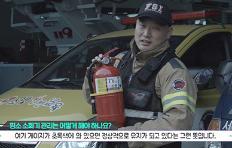 [안전TMI] ② 20년 경력 화재조사관이 아쉬워하는 두 가지는?