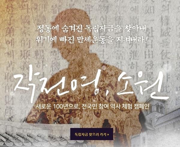 AR게임 '작전명 소원'.(출처=리얼월드 홈페이지)