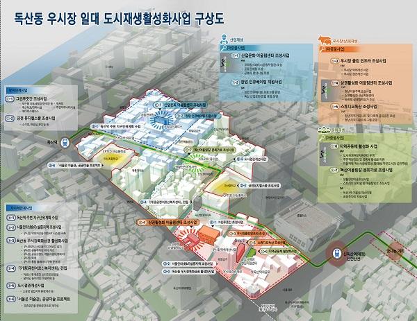 서울 금천구 독산동 도시재생 뉴딜사업 계획
