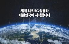 5G로 달라지는 세상