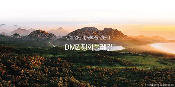 한국관광공사 걷기여행 누리집 '두루누비' 신청화면.