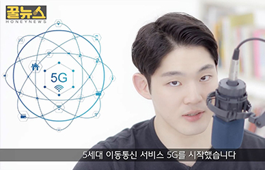 여러분 5G가 왜 세상에서 제일 빠른 줄 알아요?