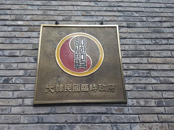 ▲상해 임시정부 기념관에 붙여져 있는 임시정부의 로고
