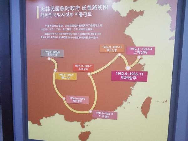 ▲항주 임시정부 기념관에 소개된 대한민국 임시정부의 이동경로