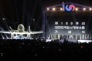 내가 대한민국 임시정부 100주년 기념식에 간 이유