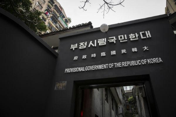중국에서 만난 정다운 한글 '대한민국 임시정부'