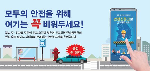 4대 절대 주·정차 금지 홍보 전단지.
