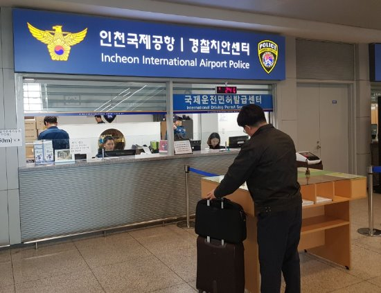 인천공항 내에 개소한 국제운전면허발급센터 모습.