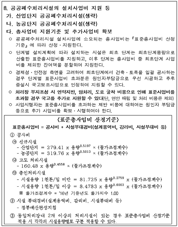 공공폐수처리시설 설치 및 운영지침(7차 개정, 13쪽, 일부발췌)