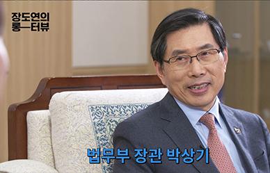 [장도연의 롱터뷰] 단독! 장도연 법무부 점거!!