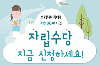 보호종료아동 자립수당 월 30만원…2800명 첫 지급