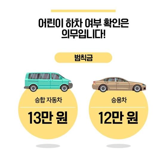 어린이 통학버스 '하차 확인장치' 의무화