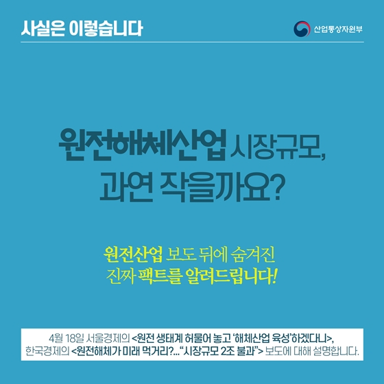 원전해체, 도전 가능한 신시장…국제기구도 성장세 인정