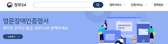 정부24의 영문장애인증명서 신청 페이지.
