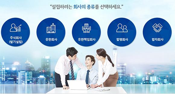 중소벤처기업부가 운영하는 '온라인 법인설립시스템'