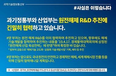 과기부-산업부, 원전해체 R&D 추진 긴밀히 협력