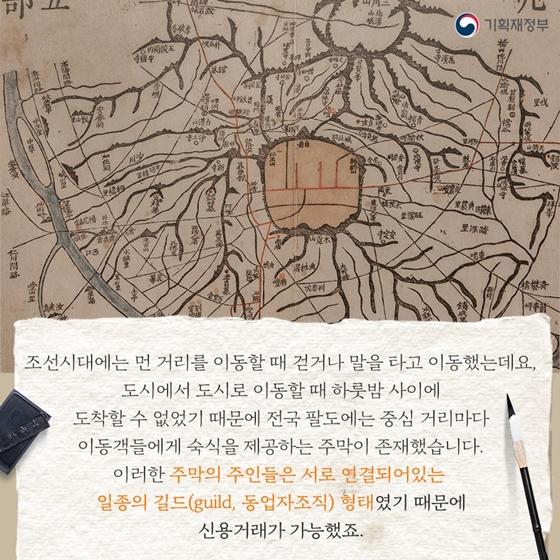 조선시대에도 체크카드가 있었다고?