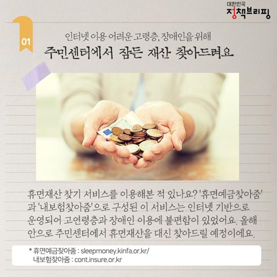 [주간정책노트] 고령층·장애인, 주민센터에서 잠든 돈 찾아드려요