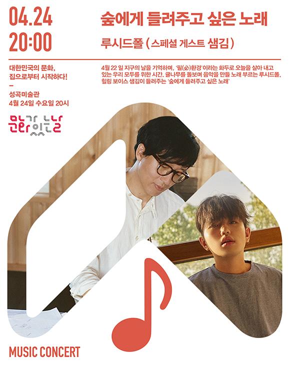 4월 집콘 콘서트 : 루시드폴(with 샘김)의 '숲에게 들려주고 싶은 노래'.