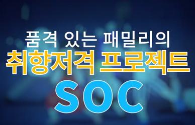 쏙쏙 패밀리의 취향저격 프로젝트 생활 SOC!