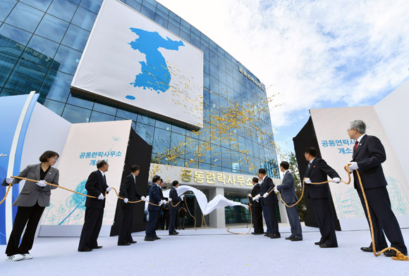 9월 14일 개성공단 내 남북공동연락사무소 청사 앞에서 열린 개소식 모습. (개성 사진공동취재단)