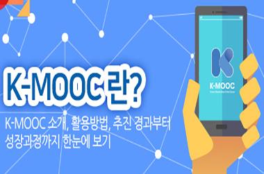 누구나 어디서나 무료로…한국형 온라인 공개강좌