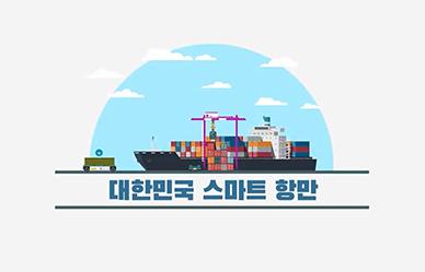 대한민국 항만, 4차 산업혁명과 만나 스마트항만으로 다시 태어나다!