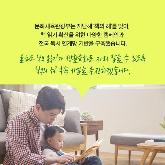 책 체험버스 심야책방…'책 읽기' 생활문화 만든다