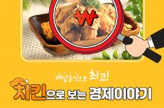 배달음식 1위 '치킨'으로 보는 경제 이야기