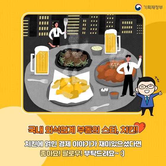 배달음식 1위 치킨으로 보는 경제 이야기