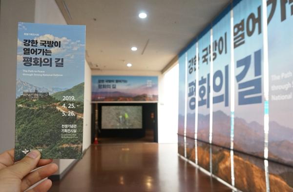 4.27 판문점선언 1주년을 맞아 전쟁기념관에서 '강한 국방이 열어가는 평화의 길'이라는 주제로 특별사진전을 열리고 있다.