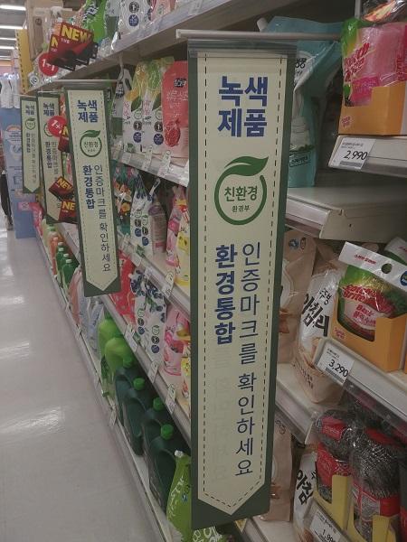 대형마트 내 친환경상품 구역. 이곳에서 환경마크 제품을 찾을 수 있다.