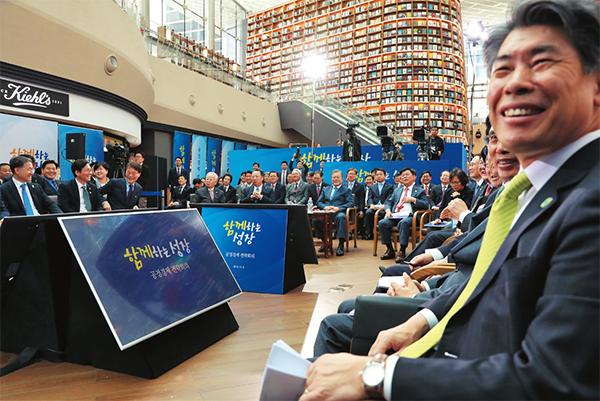 2018년 11월 9일 오전 서울 삼성동 코엑스 별마당도서관에서 열린 공정경제 전략회의.(사진=한겨레)