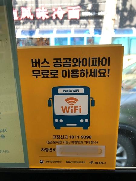 버스 내부에 부착돼 있는 버스 공공와이파이 이용 가능 안내 스티커.
