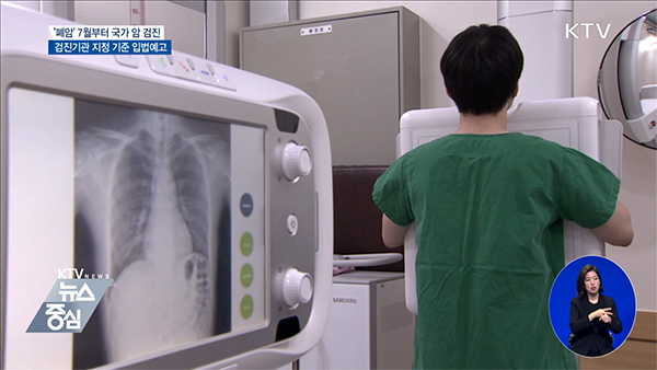 올해 7월부터 폐암에 대해서도 국가암검진을 받는다.(사진=KTV 화면 캡처)