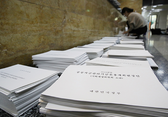 지난달 25일 정부 관계자들이 2019년도 제1회 추가경정예산안을 국회 의안과에 접수한 뒤 부처별 자금운용변경계획안 서류를 정리하고 있다. (사진=저작권자(c) 연합뉴스, 무단 전재-재배포 금지)