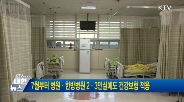 2·3인실 보험적용 이후 입원실 부담이 줄어들었다.(출처=KTV)