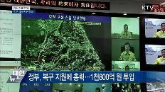 강원 산불 한 달···정부, 복구지원 총력