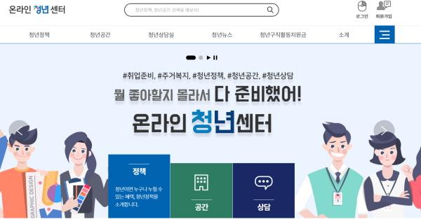 청년구직활동지원금은 온라인 청년센터에서 상시 접수 중 입니다.