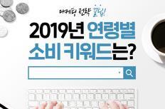 2019년 연령별 소비 키워드는?