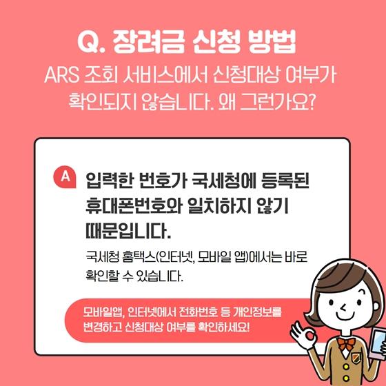 Q&A로 알아보는 근로·자녀장려금