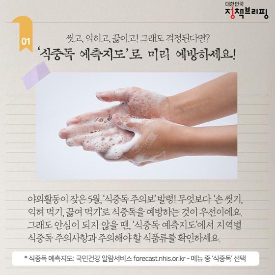 [주간정책노트] '식중독 예측지도'로 미리 예방하세요!