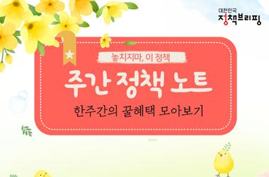 [주간정책노트] 최초 쇄빙연구선 '아라온호' 타보실 분~