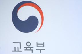 교육부, '시민감사관' 도입…15명 선발 예정