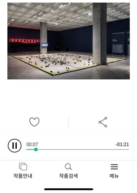 스마트폰 앱을 활용해 작품 설명을 들을 수 있다.(출처=국립현대미술관 앱)