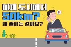 이제 도시에서 50km?…왜 줄이는 걸까요?
