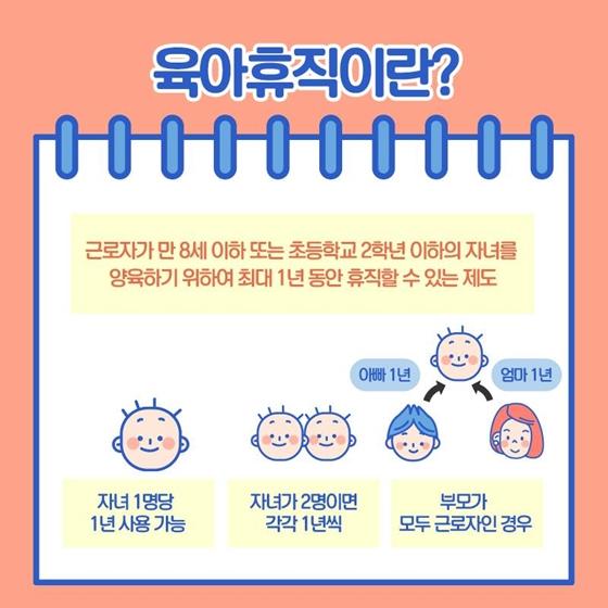 행복한 육아를 위한 육아 휴직